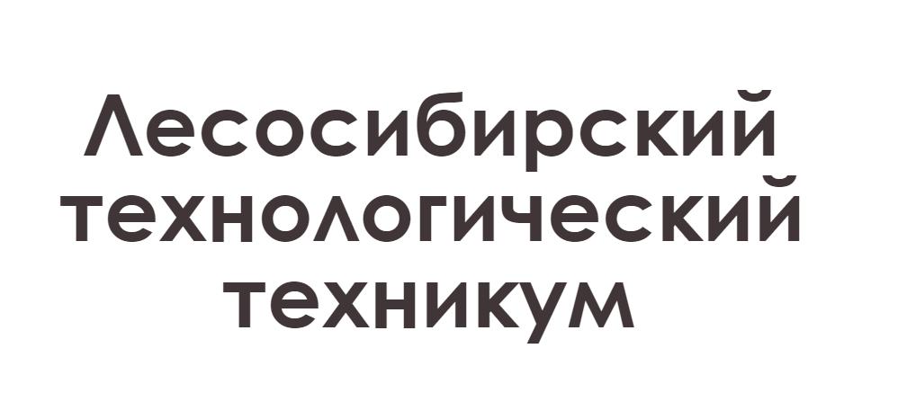 КГБПОУ «Лесосибирский технологический техникум»
